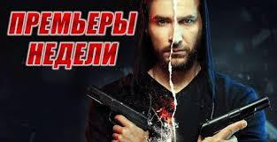 Рикошет 1 сезон 15 серия