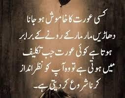 inspirational quotes in urdu poetry