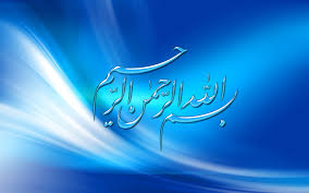صور بسم الله خلفيات لفظ الجلاله صوري
