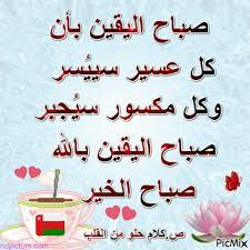 دعاء الصباح 2020 ادعية الصباح واذكار الصباح صباح الخير دعاء صور