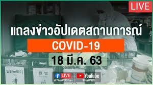 สธ.แถลงสถานการณ์โควิด-19 (18 มี.ค. 63) - YouTube
