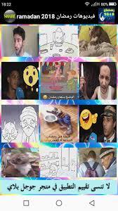 فيديوهات مضحكة رمضان 2018 For Android Apk Download