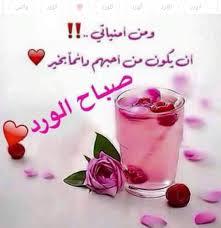 صور صباح الورد صور تجنن لصباح الورد صور جميلة
