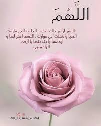 دعاء حالات واتس دعاء الميت دعاء للميت رحمك الله يا