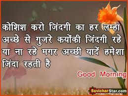 good morning 2017 18 suvicharstar com