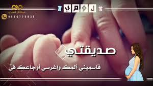 صديقتي حامل بشاره حمل تهنئة حمل حوامل Youtube