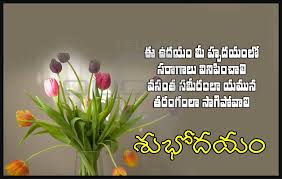 good morning daily telugu quotes facebook