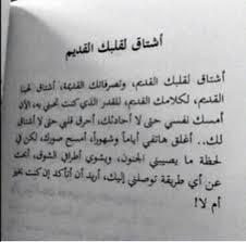 شوق وحنين شعر عن الحب والشوق