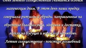 День летнего солнцестояния 21 июня, ритуалы и обряды - video ...
