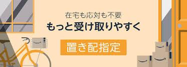 「amazon 置き配」の画像検索結果
