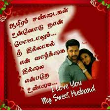i love my husband ஷேர்சாட் ட்ரெண்டிங் whatsapp