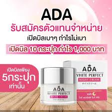 ADA white perfect night cream updated... - ADA white perfect night ...