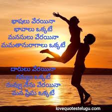 best love quotes in telugu love quotes telugu