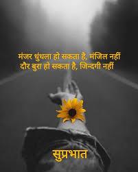 hindi good morning es