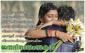 malayalam birthday wishes for lover