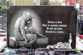 Эпитафии Маме и Жене   ПамятникМонумент