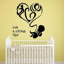 tamil quotes wall sticker removable living room baby room home