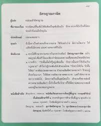 KMG_ (86)   เรียนภาษาไทยน่ารู้กับครูปิยะฤกษ์ = Krupiyarerk : ครูปิยะฤกษ์  บุญโกศล     โรงเรียนเขื่องในพิทยาคาร อำเภอเขื่องใน จังหวัดอุบลราชธานี สพม.  เขต ๒๙   
