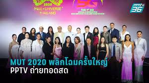 """Miss Universe Thailand 2020 เปิดเวที พลิกโฉมการประกวดนางงามครั้งใหญ่  """"พีพีทีวี"""" เตรียมถ่ายทอดสด : PPTVHD36"""