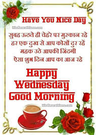 happy wednesday good morning hindi