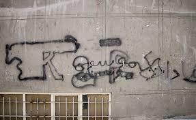 خوب، بد، زشت روی دیوارهای شهر