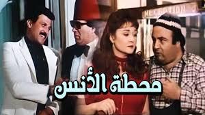 طني ورور كلمات مقطع غنائي مضحك من فيلم محطة الانس افضل جديد