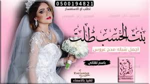 تهنئة للعروس بالاسماء عبارات تهنئة بالزواج اجمل الكلمات التي