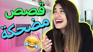 قصص مضحكة صارت معي Funny Stories That Happened To Me Youtube