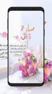 مساء الخير Gif اجمل اشكال لمقولة مساء الخير رمزيات