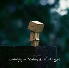 كلام حزين فيس بوك اقوي الكلام الحزين كيف