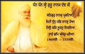 guru nanak dev ji pics answer me angel