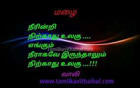 vaali latest tamil quotes and best kavithaigal