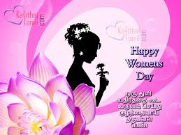 happy women s day tamil greetings com