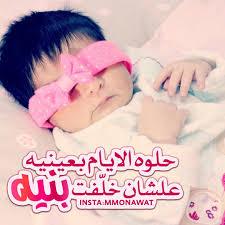 صور مولوده 2020 تهنئة بالمولود الجديد بنت يلا صور