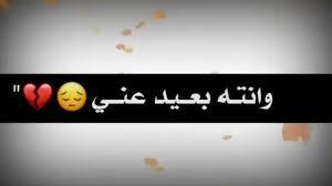 حبيبي العيد اجاني حالات واتس حزينة للعيد اشتركو Youtube