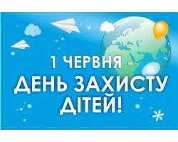 Білогірщина святкувала Міжнародний день захисту дітей ...