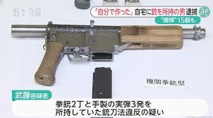 building homemade guns