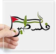 Amazon Com Cafepress Palestine In Arabic Black Sticker Square Bumper Sticker Car Decal 3 X3 Small Or 5 X5 Large Home Kitchen