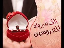 تهنئة زواج تهنئة بمناسبة الزواج صور مكتوب عليها عبارات تهنئة
