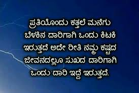 inspirational quotes kannada posts facebook