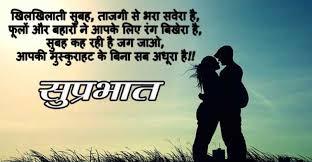 romantic good morning shayari for in