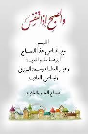 صباح الخير يا عرب صباح العافية والخير عالم ستات