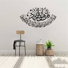 Hot Sale Islamic Wall Decal Quotes Muslim Arabic Home Decorations Bedroom Mosque Vinyl Art Decals God Allah Quran Sticker Y 240 Wall Decals Quotes Decoration Bedroomwall Decals Aliexpress