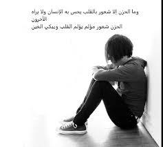 صور شخص حزين اجمل صور الحزن مجلة رجيم