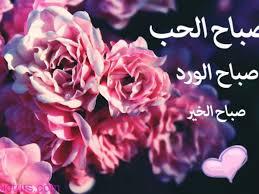 صباح الحب 2020 رسائل و صور صباح الحب حبيبي صباح الخير صور خلفيات
