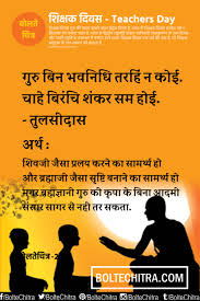 teachers day quotes greetings whatsapp sms in hindi images