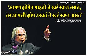 apj abdul kalam quotes in hindi and english image quotes at