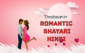 romantic shayari new in hindi best