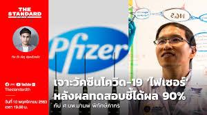 THE STANDARD - ข่าวดีที่คนทั้งโลกรอคอยมาถึง เมื่อ Pfizer...