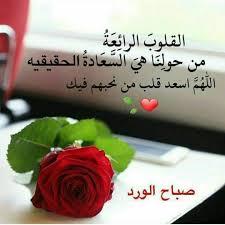صور صباح الخير صباح النور كلمات جميله تقال فى الصباح صور حزينه